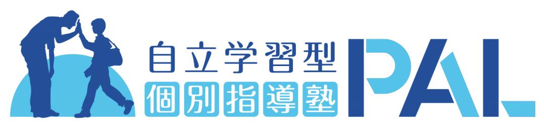 自立学習型個別指導塾PAL 日進東郷校